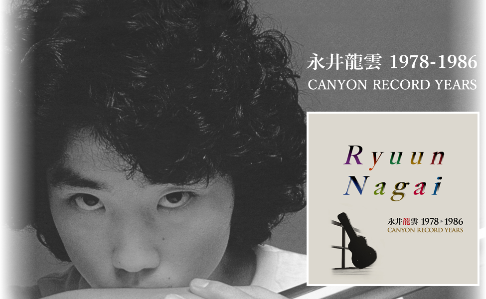 永井龍雲 1978-1986 CANYON RECORD YEARS